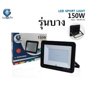 สปอร์ตไลท์ LED 150w SMD รุ่นบาง (วอร์มไวท์) IWACHI