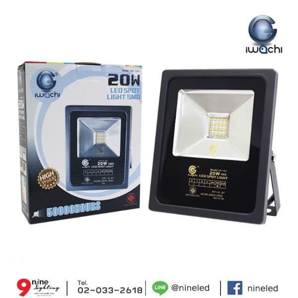 สปอร์ตไลท์ LED 20W รุ่น SPL IWACHI (เดย์ไลท์)