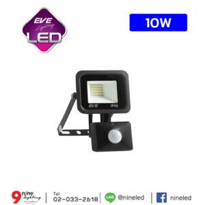 ไฟสปอร์ตไลท์ LED 10W EVE Better Sensor