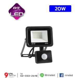 ไฟสปอร์ตไลท์ LED 20W EVE Better Sensor