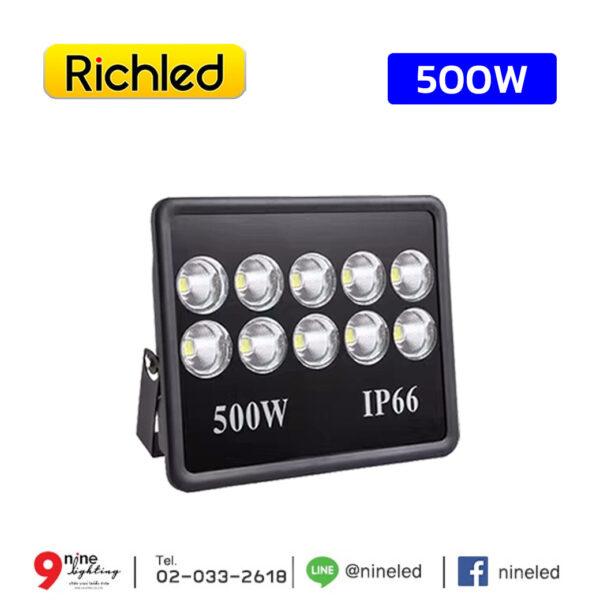 ไฟสปอร์ตไลท์-LED-500W-RICHLED-COB-II
